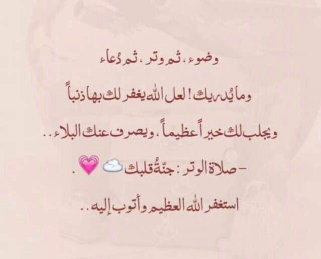 صلاه الوتر Arabic Words Words Allah