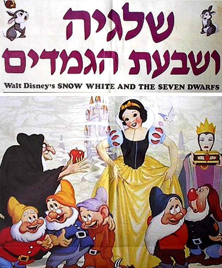 "Httpwww Overlordsofchaos Comhtmlorigin Of The Word Jew Html: ISRAEL Film MOVIE POSTER Disney ""SNOW WHITE"" Hebrew JEWISH"