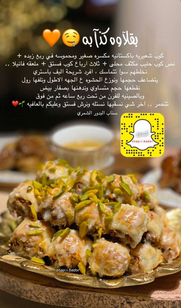 Pin By اfoz Albogami On ضيااااافه Cookout Food Food Dishes Food Network Recipes