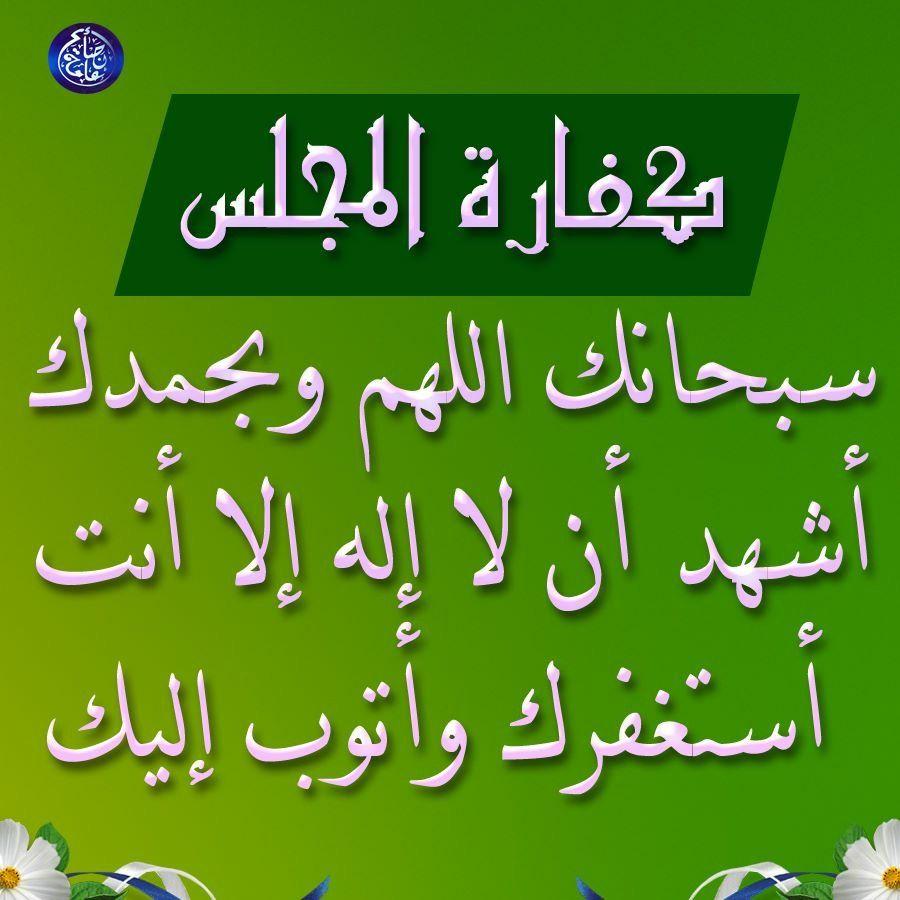 كفارة المجلس Arabic Arabic Calligraphy Allah