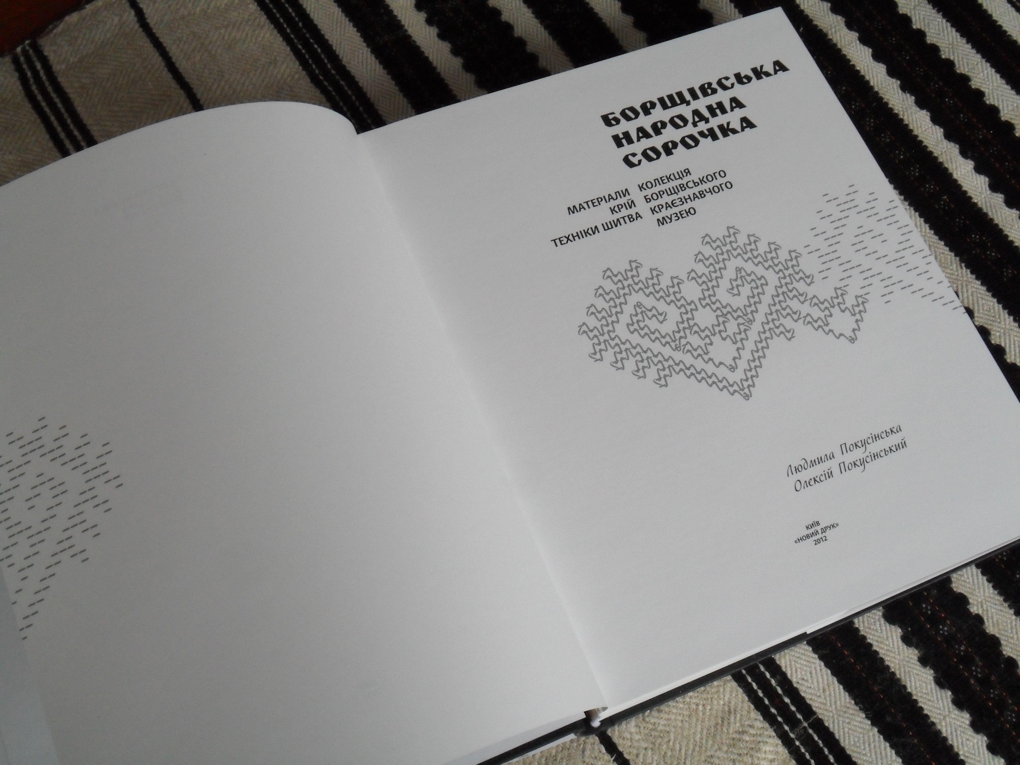 Покусінські  Борщівська народна сорочка.  eb3085df63b13
