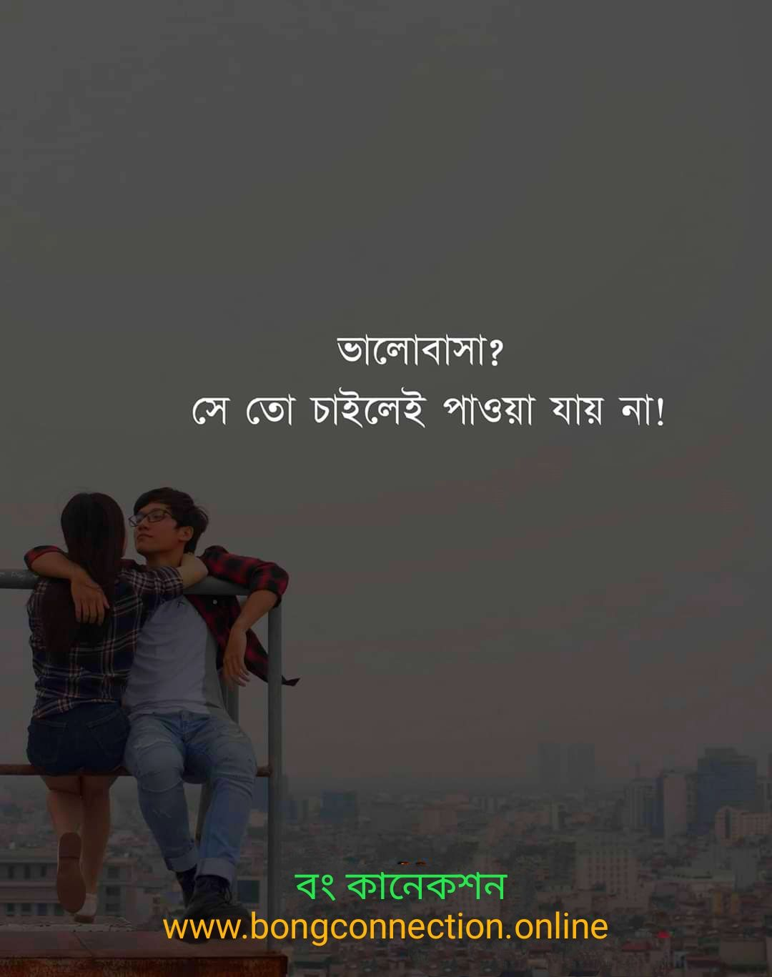 22 Best Bengali Status For Facebook and Whats app মন