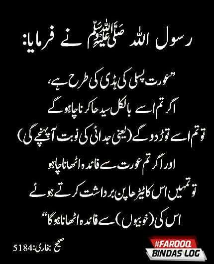 Hazrat Ali Quotes About Husband And Wife  Quotes Of The Day-1755
