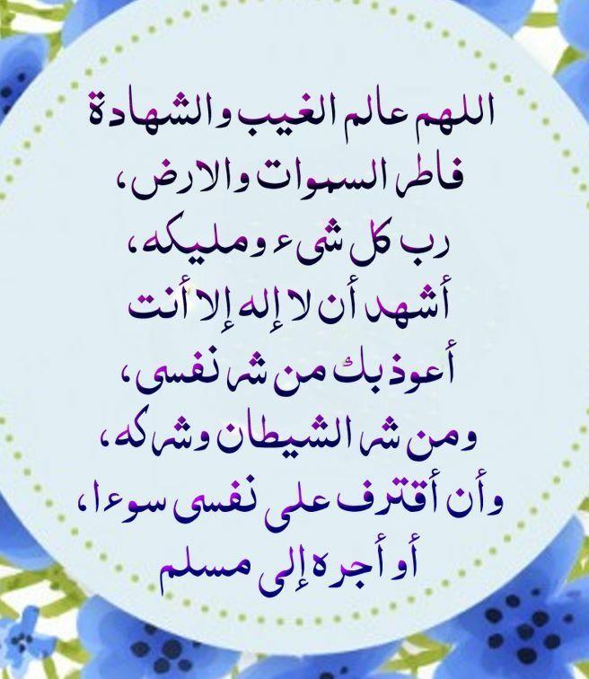 Pin By Khaled Bahnasawy On Remembrances أذكار