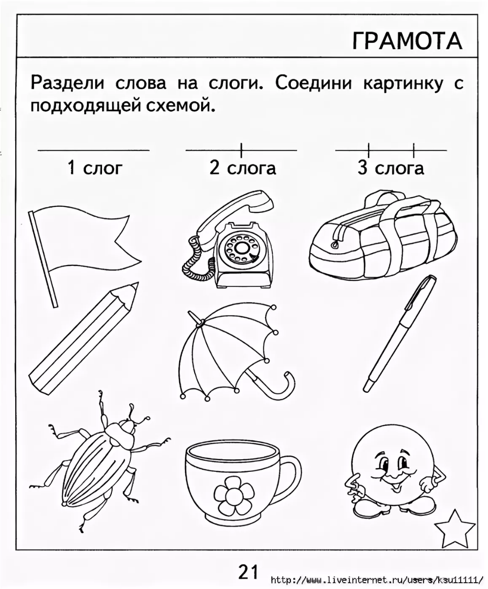 Картинки схем деление слов на слоги