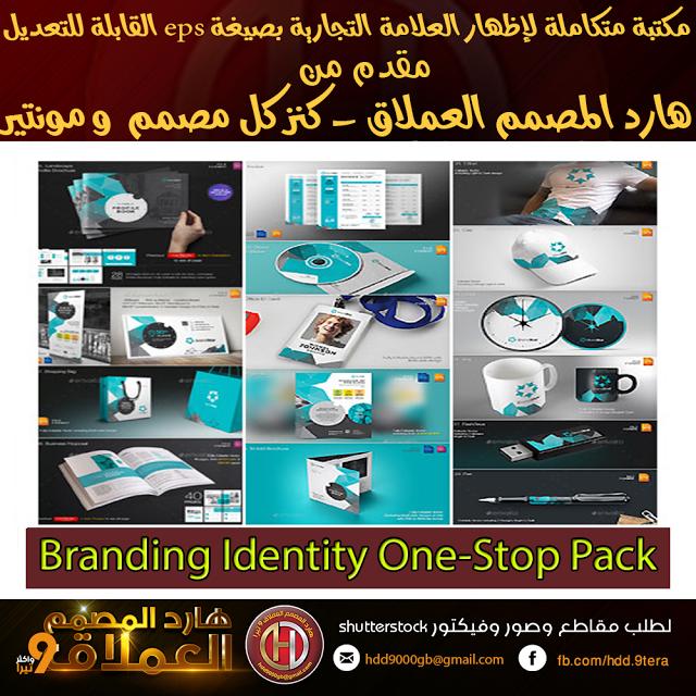مكتبة متكاملة لإظهار العلامة التجارية بصيغة Eps القابلة للتعديل و تحتوي على عناصر لعرض العلامة التجارية عليها مثل Quot كاب و Branding Brand Identity Packing