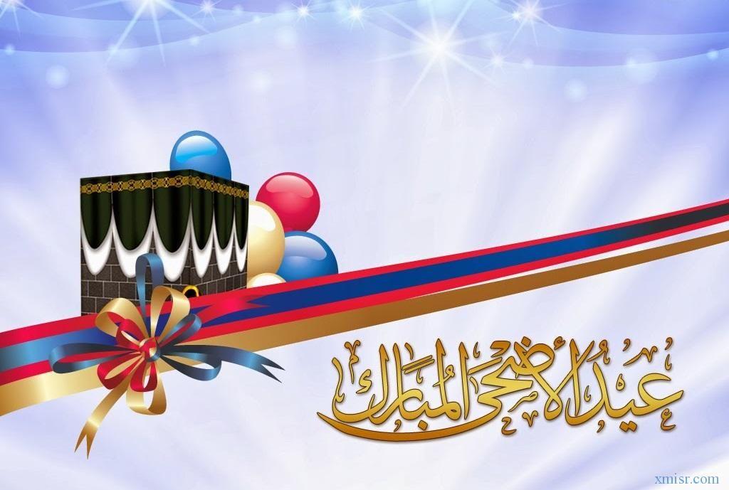 صور تهنئة مكتوب عليها كل عام وانتم بخير 2014 في مصر Eid Al Adha Congratulations Photo