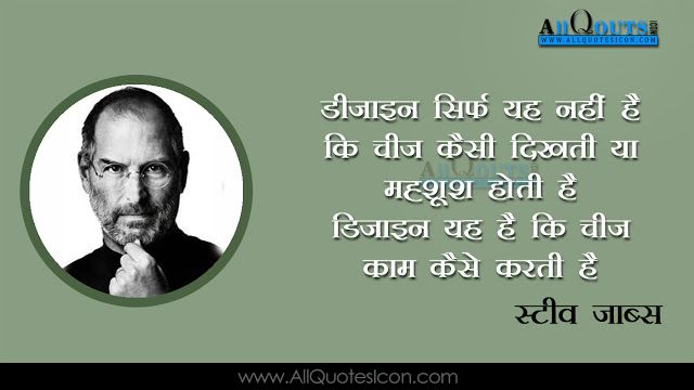 Best Steve Jobs Hindi Quotes Whatsapp Pictures Facebook Hd Wallpapers Images Inspiration Life Motivation Th Motivational Quotes For Job Hindi Quotes Job Quotes