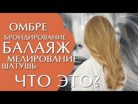 Уроки окрашивания волос техники балаяж