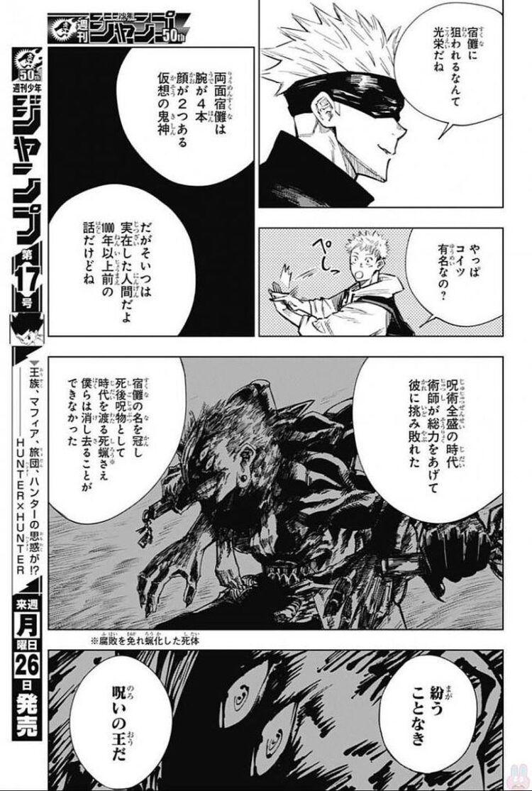 廻 漫画 戦 呪術 バンク