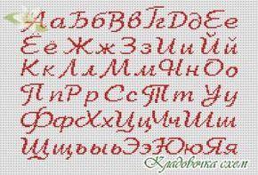 Вышивки крестом схемы алфавит русский 662