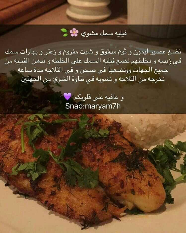 فيليه السمك المشوي Recipes Cooking Recipes Food Receipes