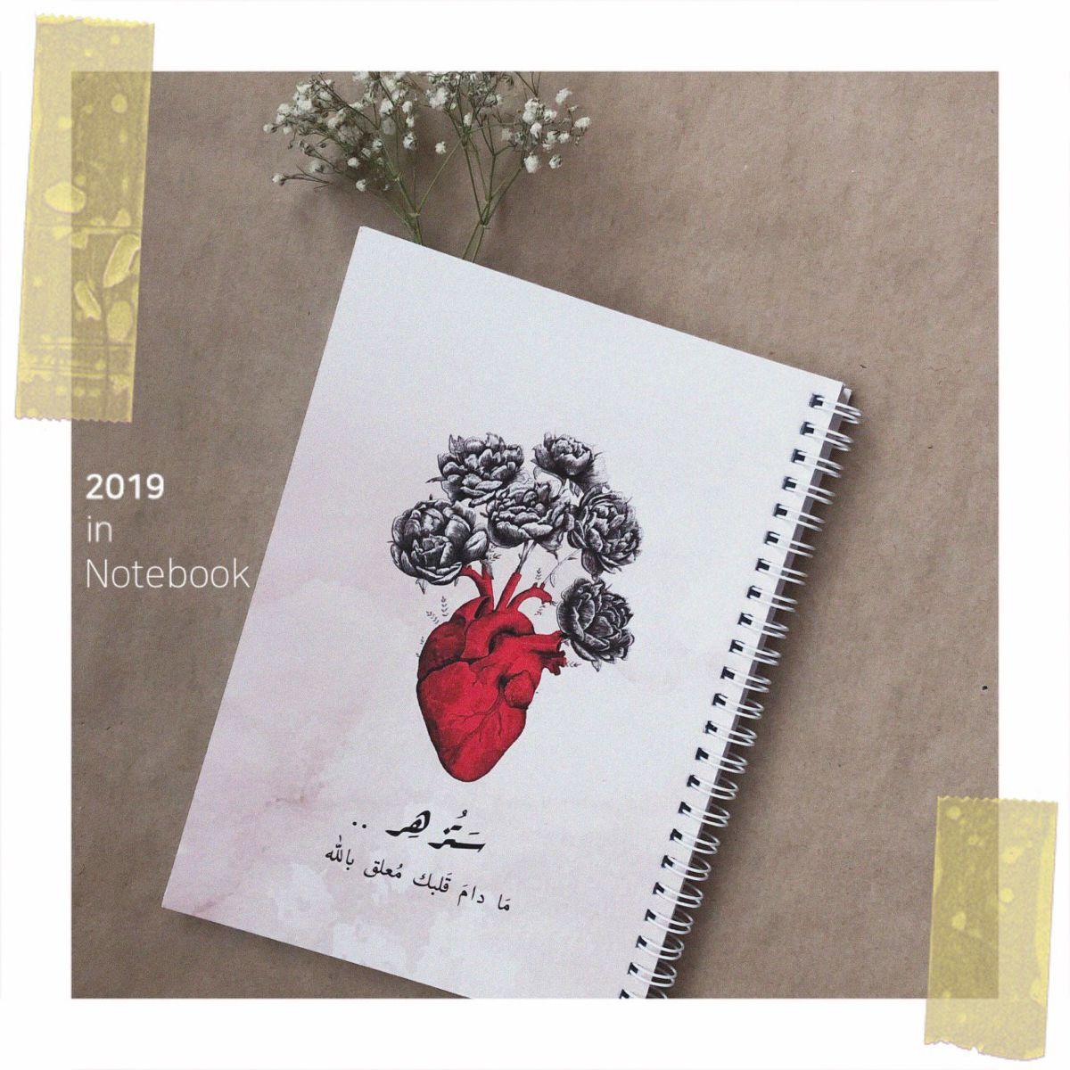 دفتر ستزهر A5 قرطاسية رادن Notebook Book Cover Passport Holder