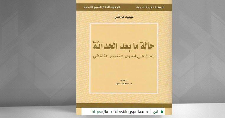 حالة ما بعد الحداثة بحث في أصول التغيير الثقافي Pdf الثقافة والفكر المنظمة العربية للترجمة فكر Books Pdf