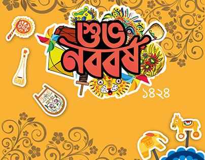 Pin by Abid Redwan on Portfolio in 2019 | Bengali new year