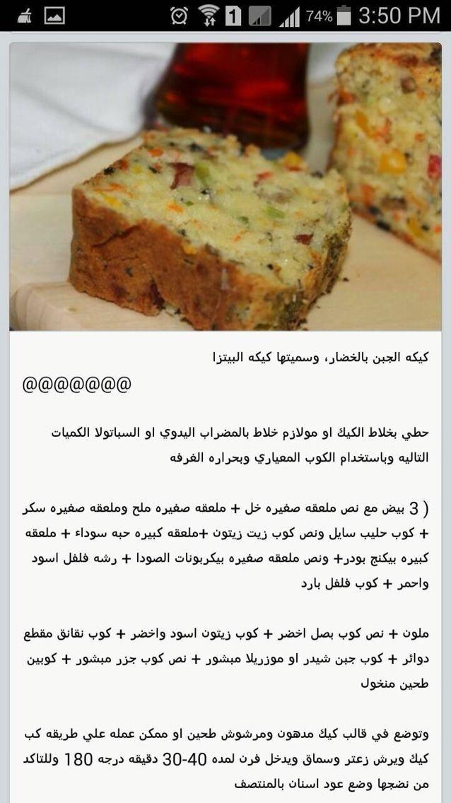 كيك الجبن والخضرة Food Receipes Brunch Recipes Food