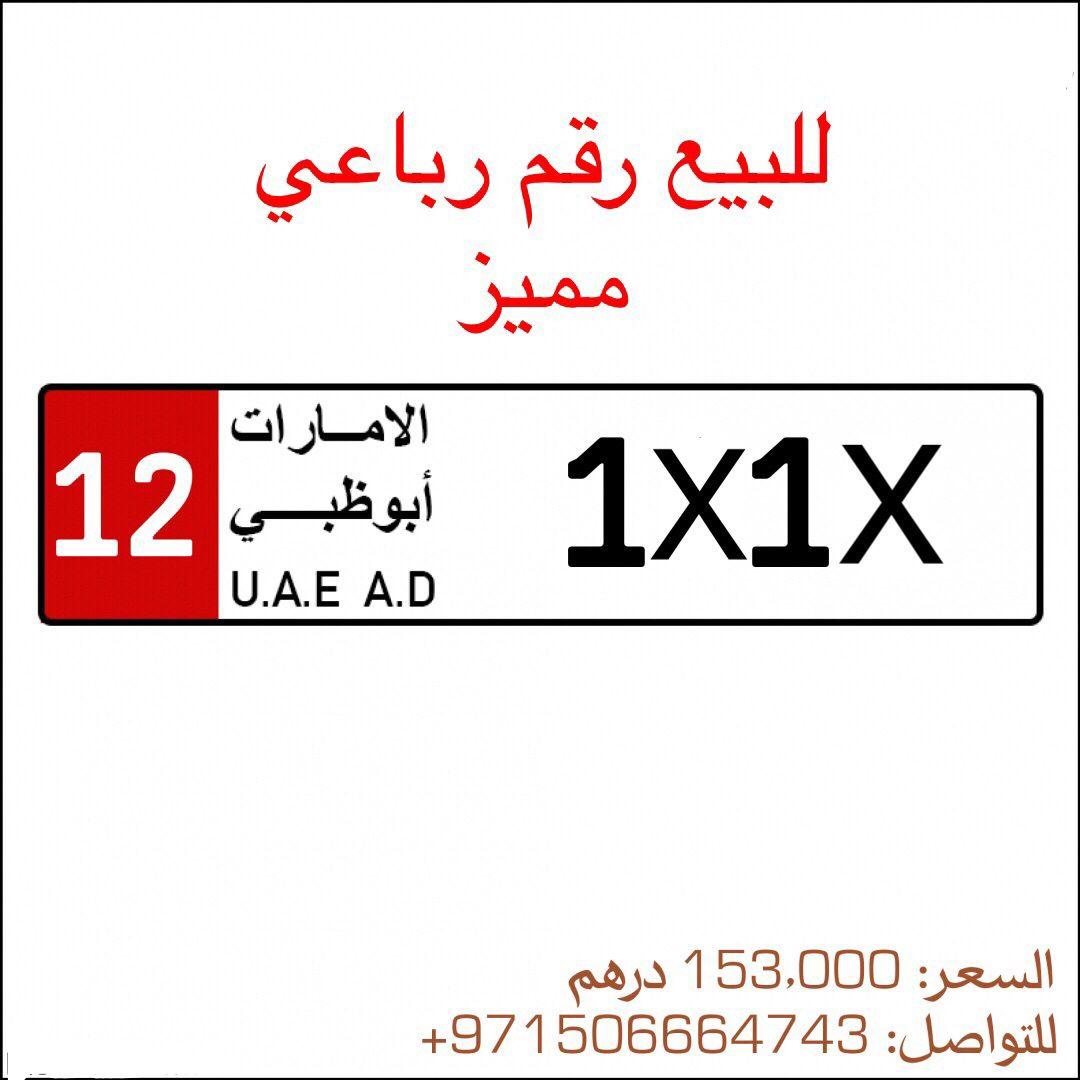 للبيع رقم رباعي مميز ابوظبي اعلانvip رقم الواتساب Uae4cars2u راعي الرسمي هذا الأسبوع Questfuj Instagram Com Questfuj Math Ads Math Equations