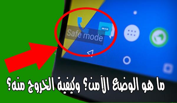 ما هو الوضع الامن Safe Mode وما هي فوائده وكيفية الغاء الوضع الامن منه Incoming Call Incoming Call Screenshot Turn Ons