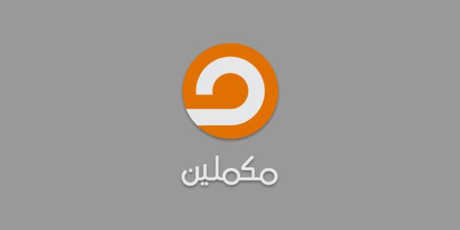 تردد قناة مكملين 2019 Retail Logos Tech Company Logos Lululemon Logo