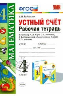 Obshestvoznanie 5 Klass Gdz Rabochaya Tetrad Onlajn Ustnyj Schet Matematika Uchebnik