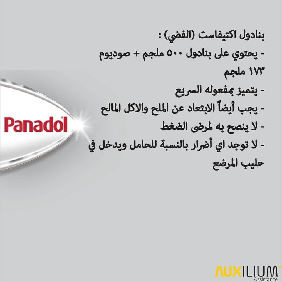 بانادول