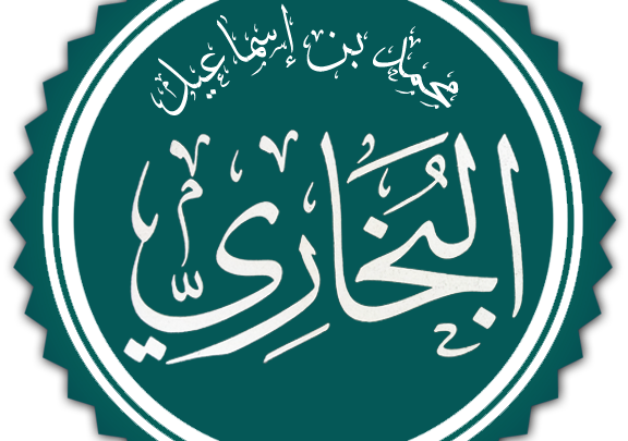 صحيح البخاري وسيرة جامعه محمد بن إسماعيل Calligraphy Arabic Calligraphy Art