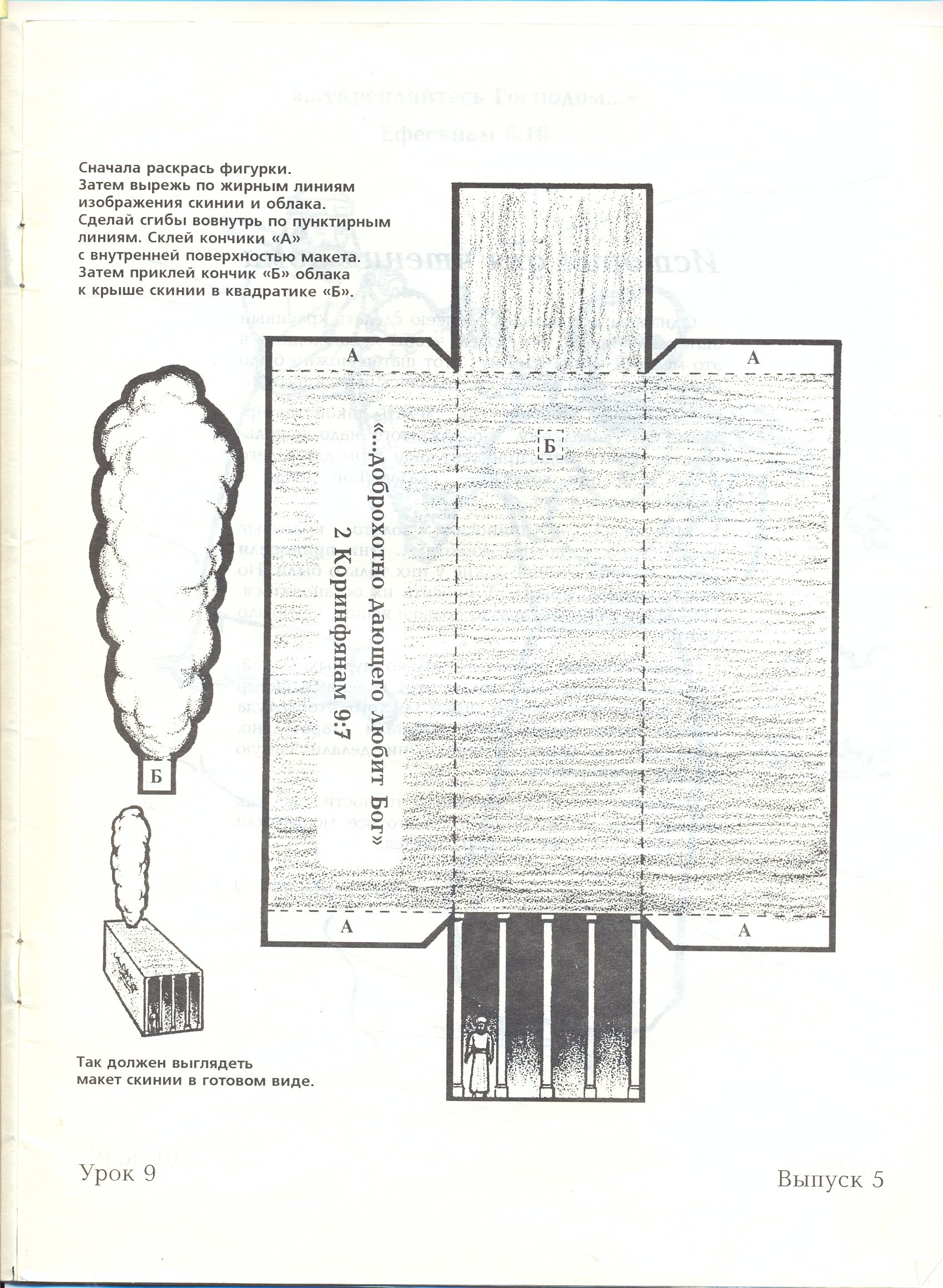 скиния | tabernaculo | Pinterest | Incienso, El templo y Humo
