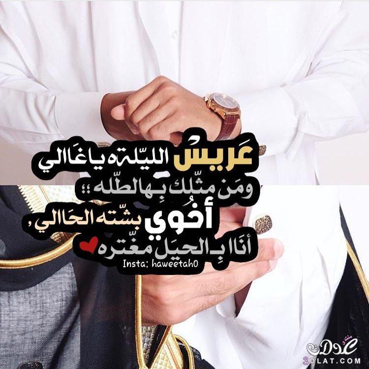 صور تهنئة بالزواج 2020 رمزيات اقتراب الزواج بطاقات تهنئة بالزواج جديدة2019 صور تهنئة للعروسين Wedding Filters Arabian Wedding Bride Pictures