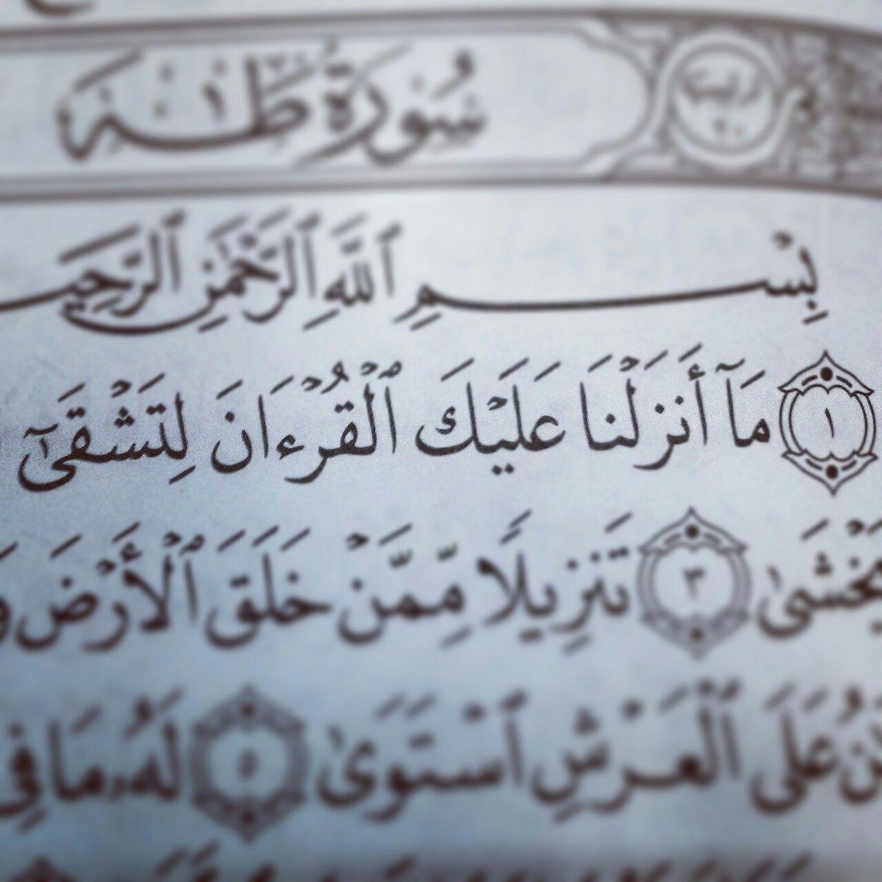 م آ أ نز ل ن ا ع ل ي ك ٱل ق ر ء ان ل ت ش ق ى ٢ طه Quran Arabic Calligraphy My Love