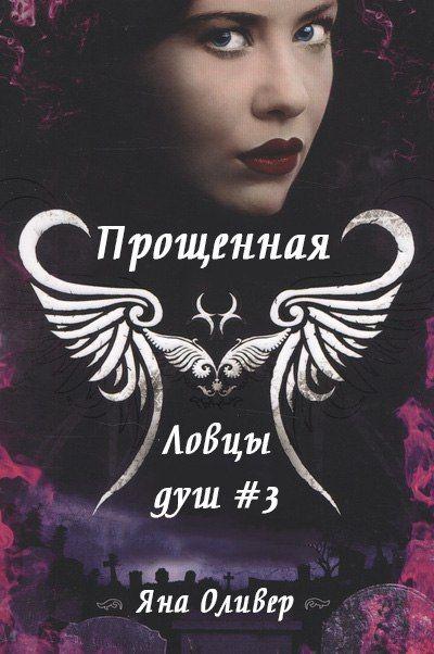«Прощенная» (Ловцы Душ 3) - Яна Оливер