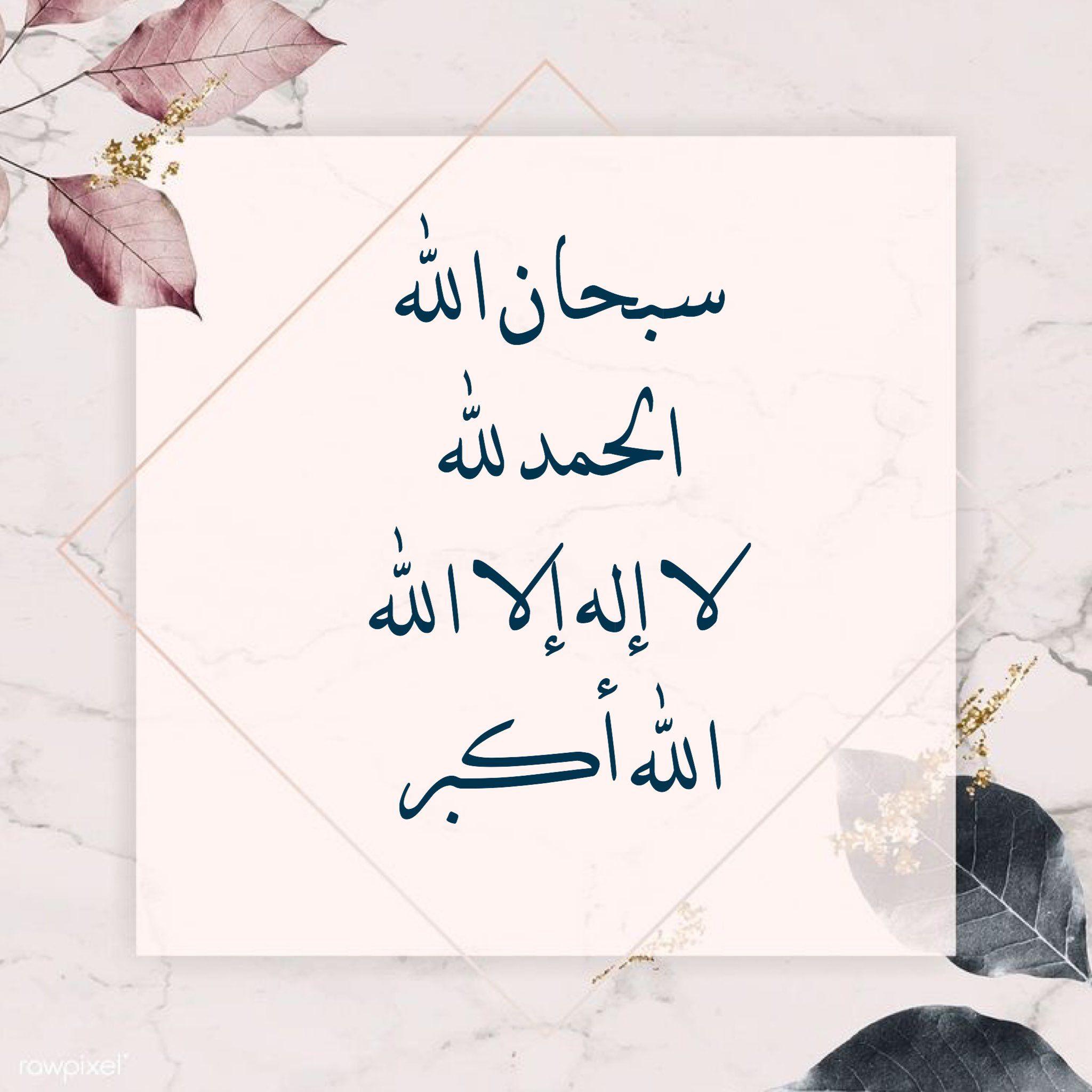 سبحان الله والحمد لله ولا إله إلا الله والله أكبر Beautiful Arabic Words Place Card Holders Doa Islam