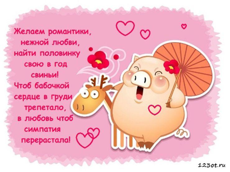 Поздравительные, веселые поздравления на открытках с годом свиньи коллектив