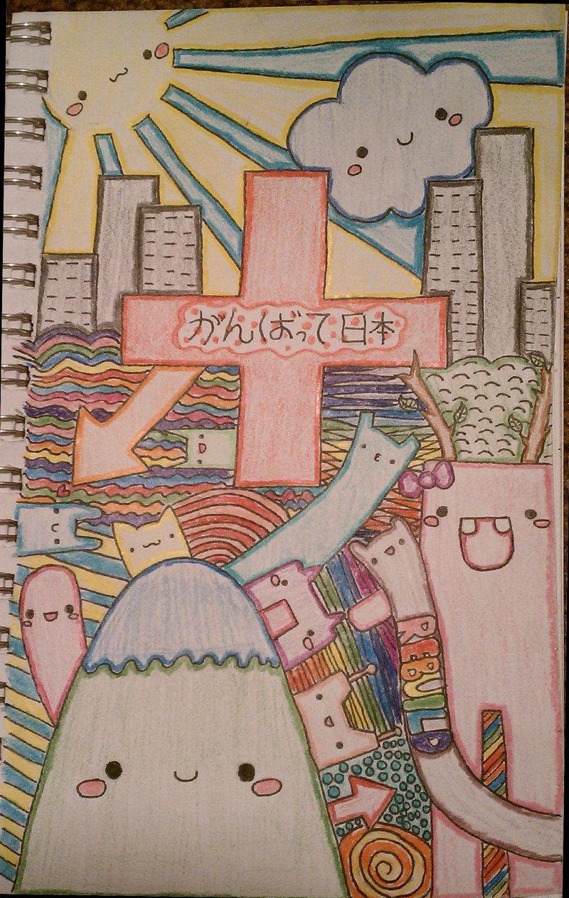 Rebuild Japan by pullmeoutalive.deviantart.com on @deviantART