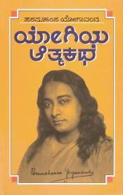Autobiography Of A Yogi Kannada In 2020 Autobiography Of A Yogi Paramahansa Yogananda Autobiography