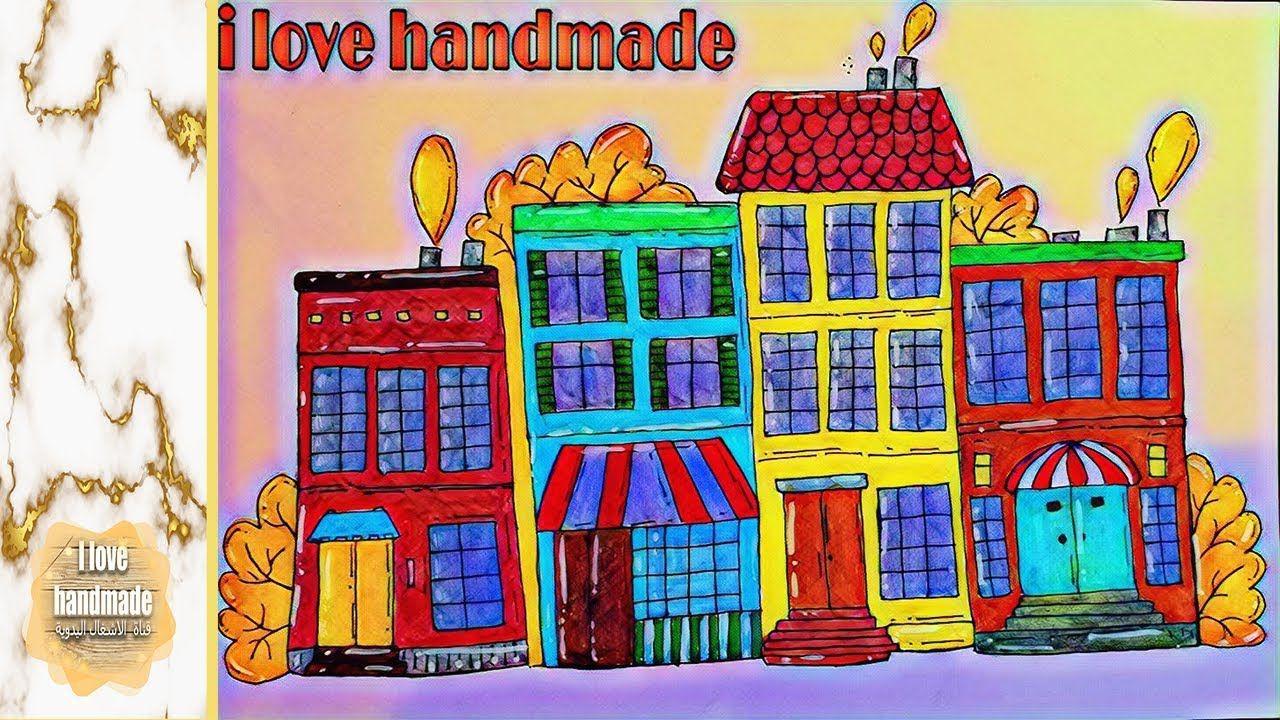 Draw Houses With Beautiful Colors رسم منازل كيوت سهلة جدا مع طريقة الت Art Handmade Character