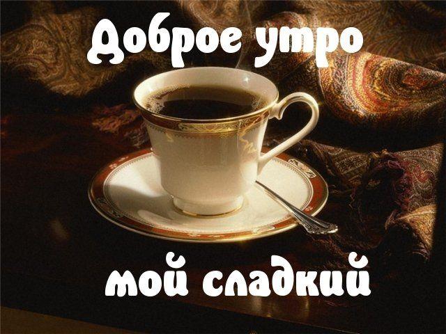 Kartinki Dlya Muzhchin Dobroe Utro Moj Sladkij 25 Foto S