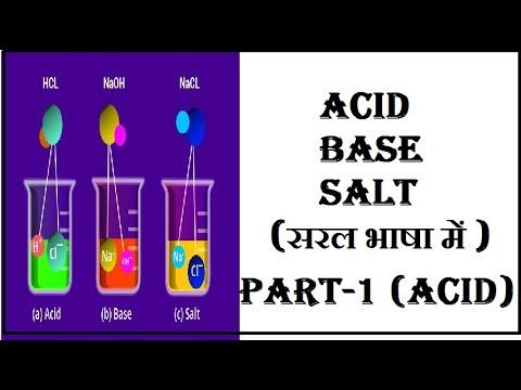 Acid Base and Salt notes in hindi Part 1 | Science | Acids