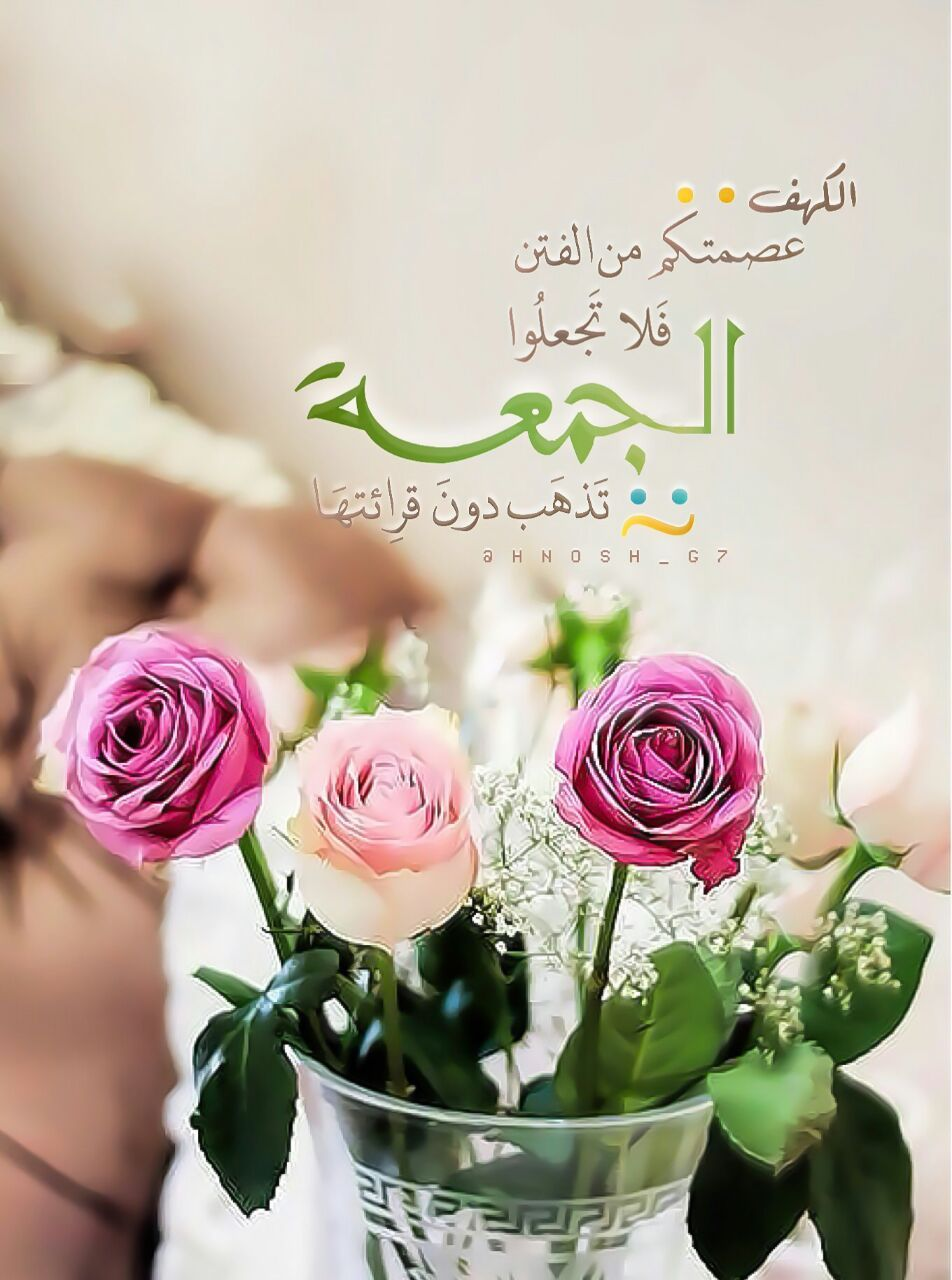 الجمعة Ramadan Images Islamic Images Islamic Pictures