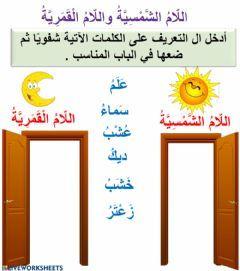 التعليم الالكتروني worksheets and online exercises