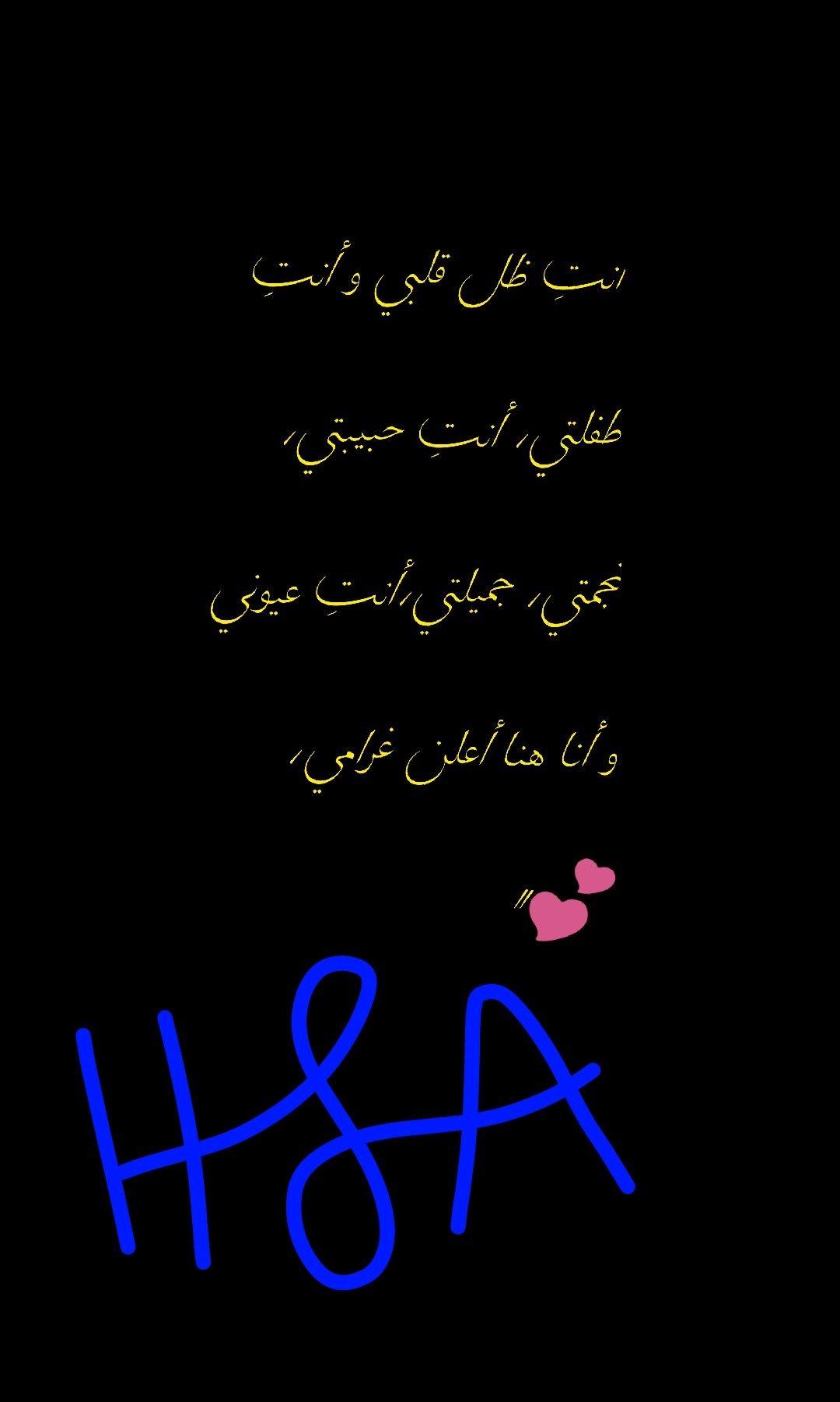 انت كل شي بلنسبه الي صرتي Arabic Calligraphy Calligraphy Hsa