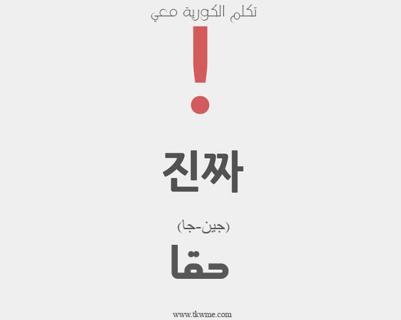تعلم اللغة الكورية حقا باللغة الكورية Korean Language Korean Words Korean Language Learning