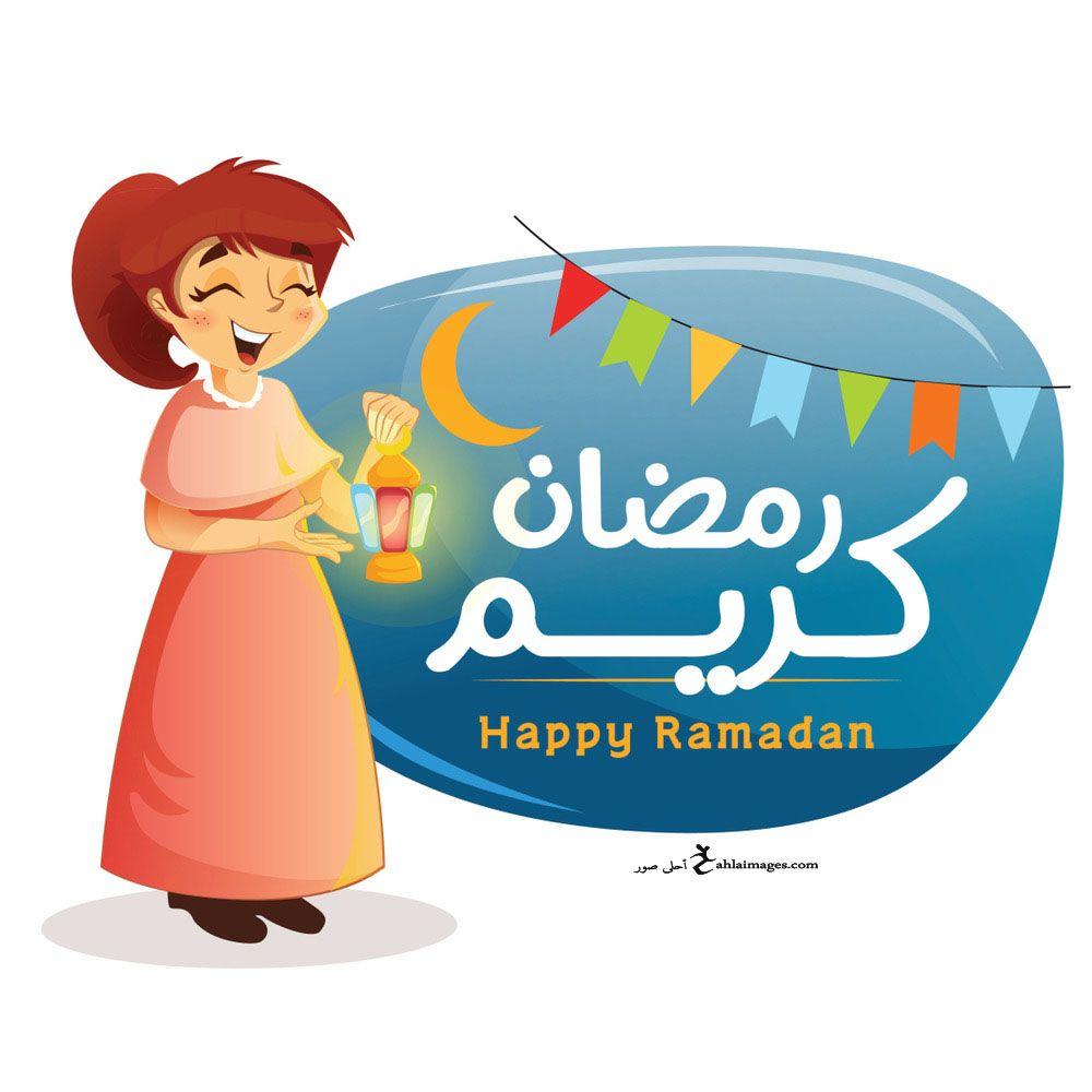 صور رمضان كريم 2021 تحميل تهنئة شهر رمضان الكريم In 2021 Art Drawings For Kids Ramadan Kareem Ramadan
