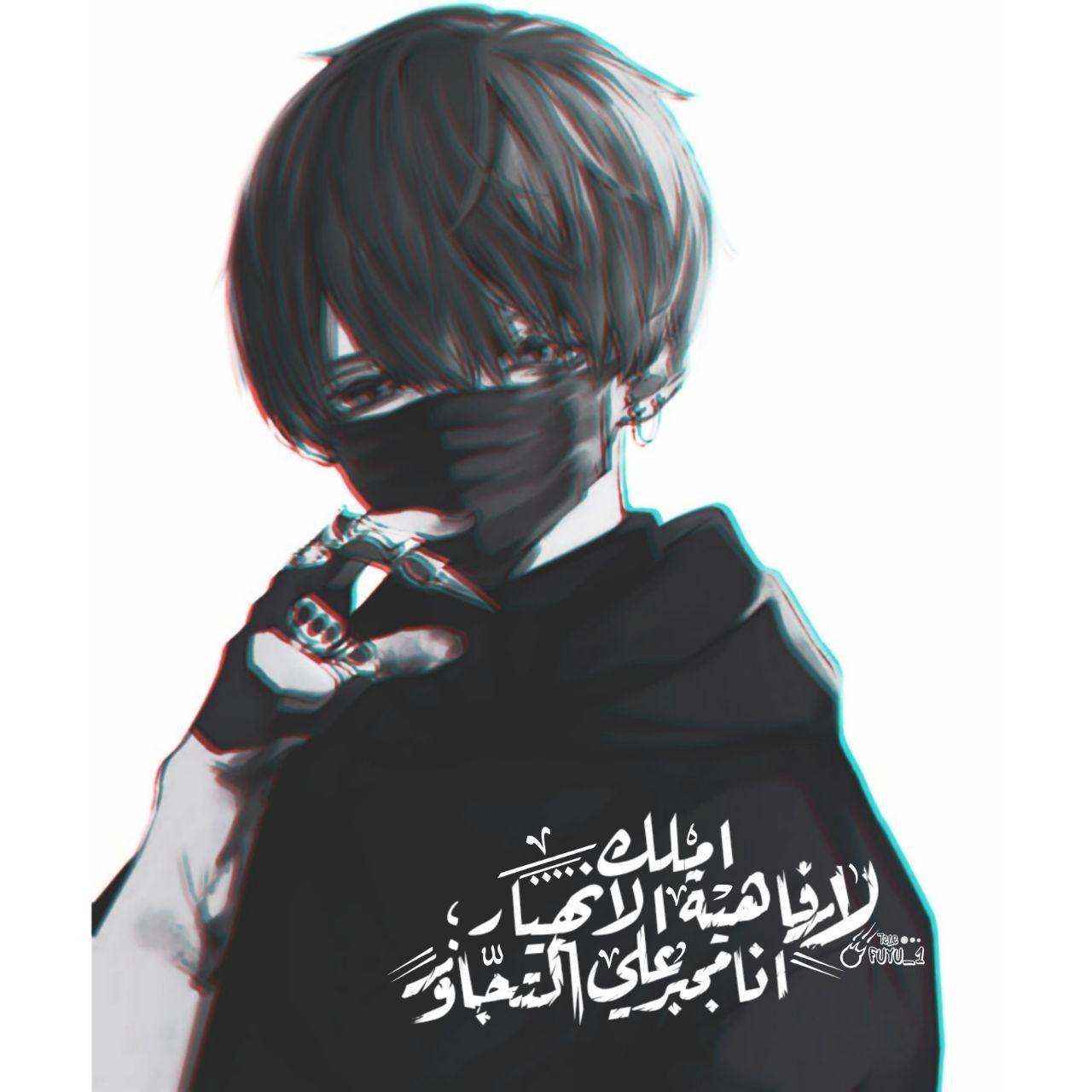رمزيات انمي Telegram Fuyu 1 Telegram Odayakana Telegram Animegray Anime Boy Sketch Anime Boy Boy Sketch