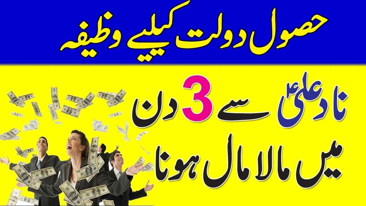 Wazifa To Get Wealth Money || Dolat Mand Hone Ka Wazifa In
