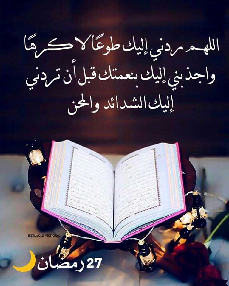 آمين يارب العالمين Beliefs Quran Prayers