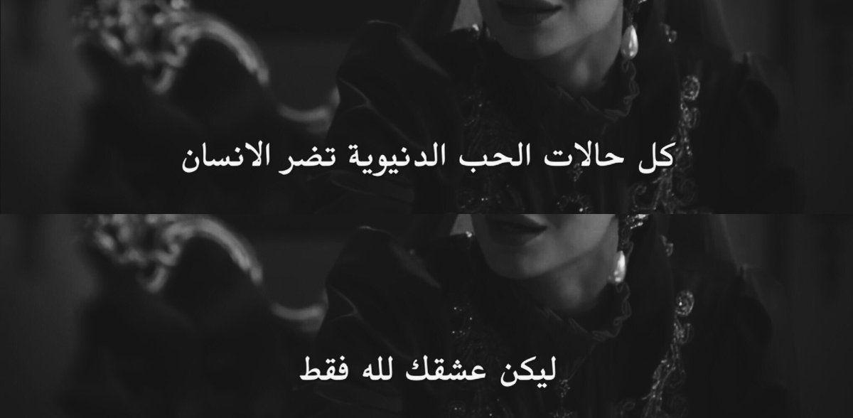 اقتباسات For Turkish Twitter Favorite Movie Quotes Beautiful Arabic Words Wise Words Quotes