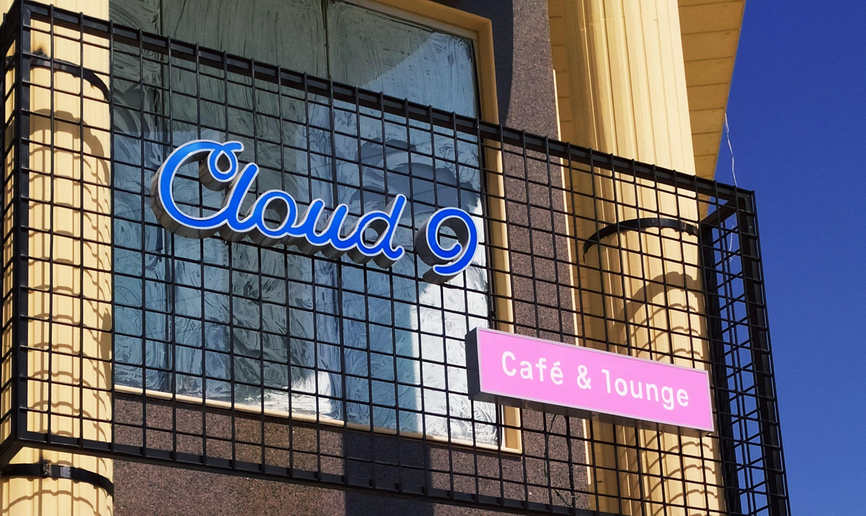 افتتاح كوفي Cloud 9 Coffee بمحافظة شقراء Cafe Lounge رقم الواتساب 0500368280 الانستقرام Thevanity7 الموقع على خرائط قوقل كلا Neon Signs Clouds Broadway Shows