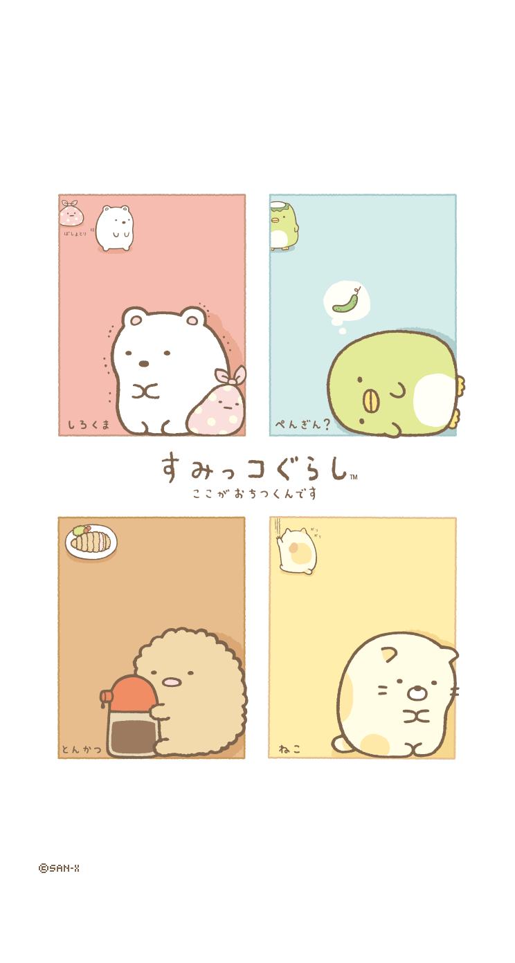 すみっコぐらし 壁紙 スタンプコーナー スゴ得 Cute Kawaii