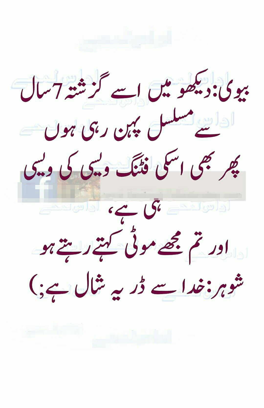 Pin By Hareem Dashing Trends On Want To Laugh Funny Joke Quote Very Funny Jokes Cute Funny Quotes