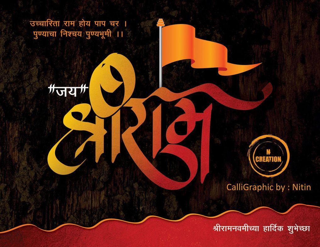 Jai Shri Ram Logo By Ms Andrea Dicki Md Shri Ram Wallpaper Ram Photos Shri Ram Photo